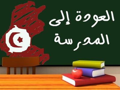 الصورة مأخوذة من موقع وقائع الأخباري التونسي