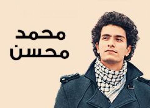 صورة لمحمد محسن في اعلان لاحدى حفالاته
