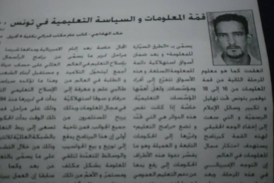 صورة لمقال للمناضل خالد الهداجي ،